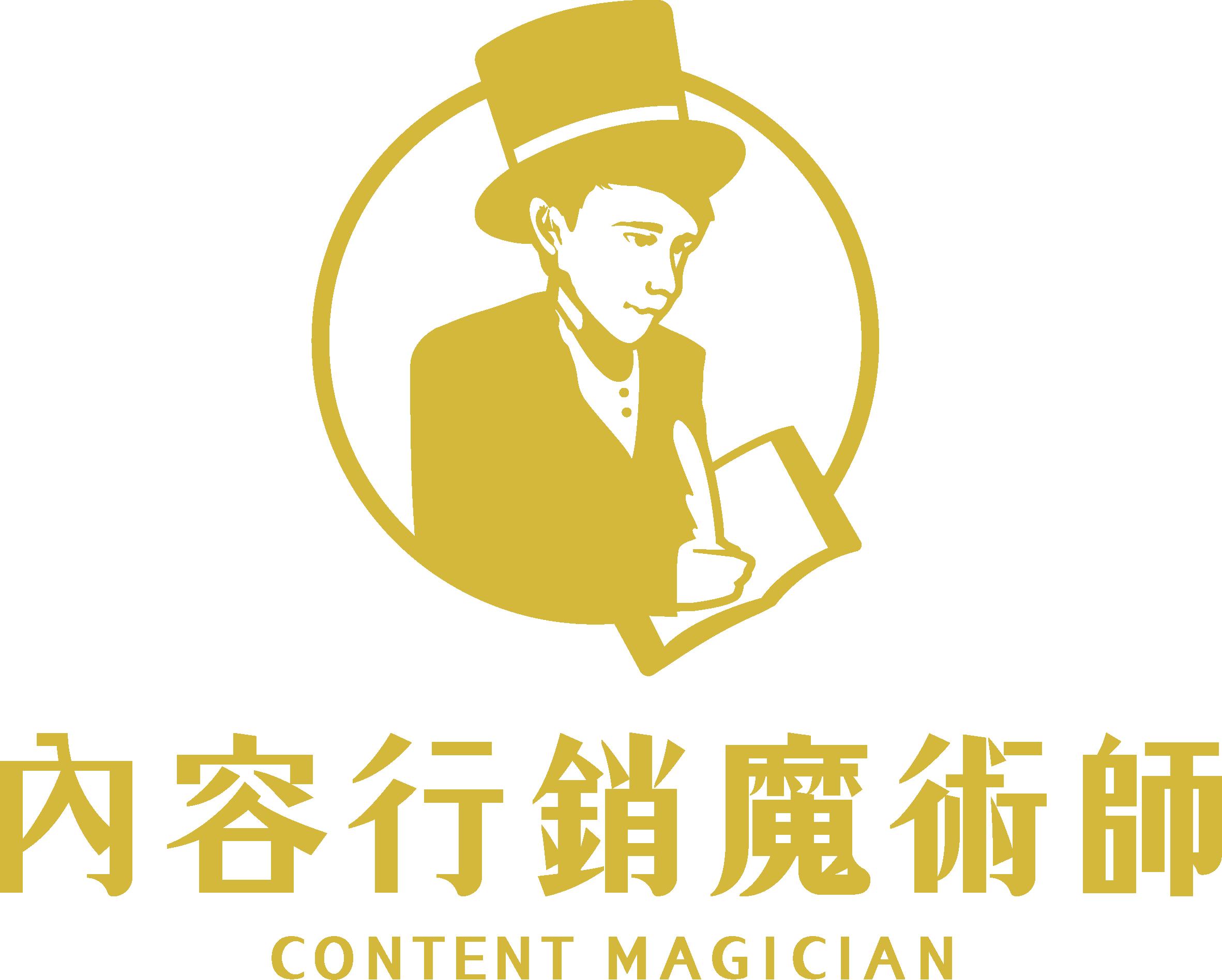 內容行銷魔術師